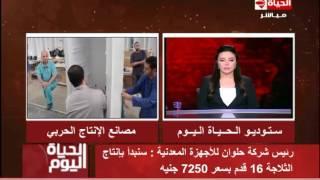 فيديو.. «الإنتاج الحربي» تطرح أول ثلاجة مصرية نهاية الأسبوع