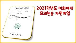 2021학년도 이화여대 모의논술 해설(자연계열)