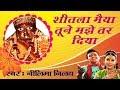 शीतला मैया तूने मुझे तर दिया - Shitla Maiya Song By Neelima, Simrat Singh