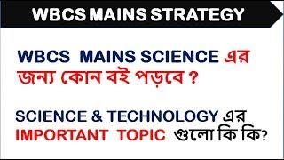 WBCS Mains Science Strategy & important Topics .