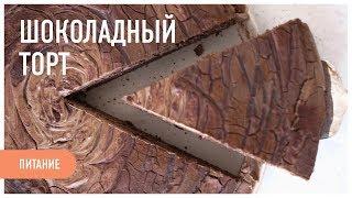 Рецепт полезного шоколадного торта | ПП торт