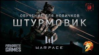 Warface / Класс ШТУРМОВИК / Гайд для новичков /Часть 2 - игра за штурмовика/ #АкадемияWarface