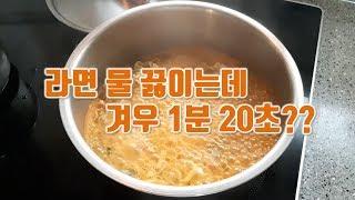 1분 20초만에 라면 끓이는 물을 만들어 주는 것은? …