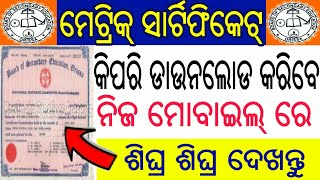 How To Download Odisha 10th/Matric | BSE Odisha Odisha Certificate Download 2020 | Odia | NCP