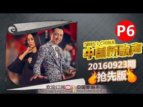 【抢先版 6/6】《中国新歌声》第11期:【姚希成全自己十一年前的梦想】SING!CHINA EP.11 Sneak Peek 20160923 [浙江卫视官方超清1080P]
