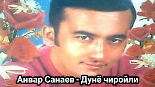 Анвар Санаев дунё чиройли