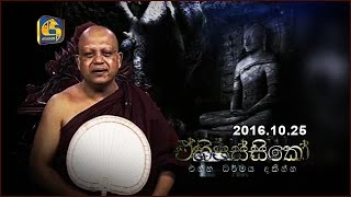 Ehipassiko| Wathuravila Sujatha Thero - 24th October 2016