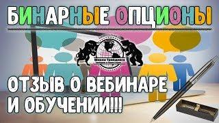Бинарные  Опционы - Отзыв о вебинаре и обучении!!!