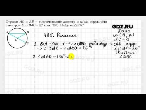 № 485 - Геометрия 7 класс Мерзляк