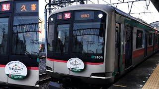【東急 5000系】南町田グランベリーパークヘッドマーク 5000系 5104F 2019.12