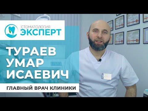 Тураев Умар Исаевич стоматолог-ортопед, хирург-имплантолог.  Стоматологическая клиника Эксперт.