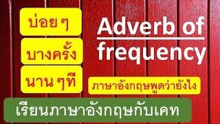 Adverbs of Frequency - คำกริยาวิเศษณ์บอกความถี่