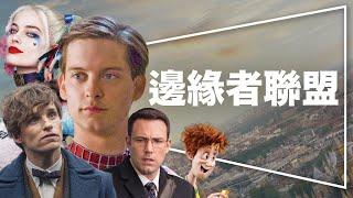 💭解憂💭蜘蛛人另組『邊緣者聯盟』?|五部電影幫你脫邊|解憂電影院|片單|
