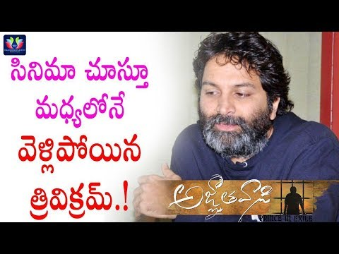 Trivikram Left The Theatre For Audience...
