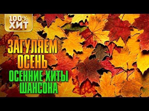 Загуляем осень. Осенние хиты шансона
