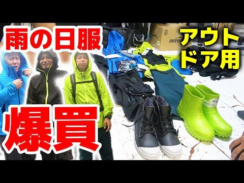 【防水】アウトドア用レインウェアを爆買い!【雨の日キャンプ #1】