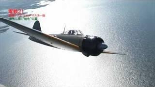 世界で唯一飛行可能!零戦21型 thumbnail