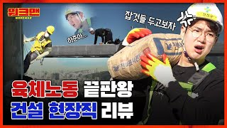 ⚠Safety First⚠ Jang Sung Kyu Meets The Real Spider-Man As A Construction Worker | workman ep.21
