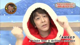 【爆笑サンタ‼】ホリケンが木村カエラのスノーメンを披露‼ 堀内健 ホリ...