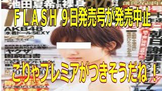 FLASH 9日発売号が発売中止! こりゃプレミアがつきそうだね ! ☆...