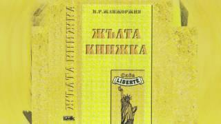 Слави Трифонов и Ку-Ку Бенд - Сватба (Жълта Книжка - 1995)
