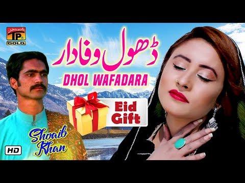 dhol-wafadara-|-shoaib-khan-|-latest-punjabi-and-saraiki