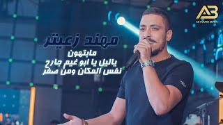 مهند زعيتر - ياليل يا ابو غيم جارح - نفس المكان ومن صفر - مابتهون 2021