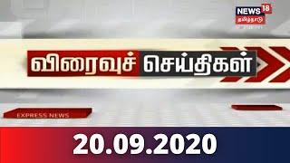 காலை விரைவுச் செய்திகள் | News18 Tamil Nadu | Morning Express News | 20.09.2020