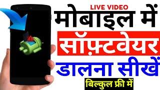 किसी भी मोबाइल में सॉफ्टवेयर चढ़ाना सीखें FULL VIDEO