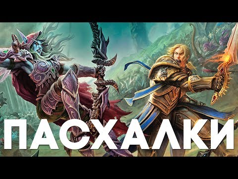 15 ПАСХАЛОК в WORLD OF WARCRAFT [Easter Eggs]