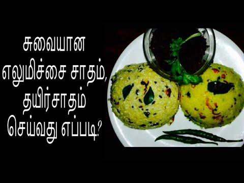 சுவையான எலுமிச்சை சாதம்,தயிர் சாதம் செய்வது எப்படி?/Lemon rice&Curd rice in tamil/Perfect Lemon rice