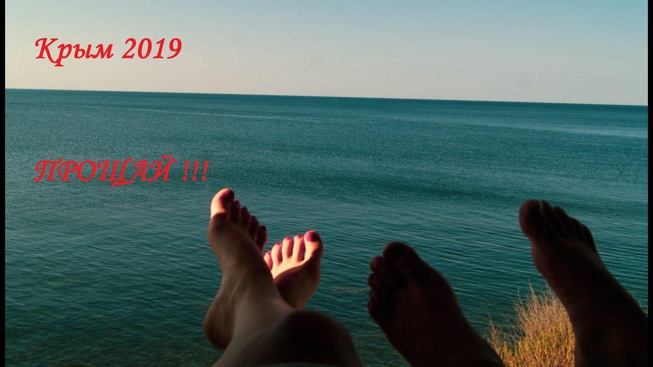 Крым 2019 / Морское / Море / Алушта / Дорога домой / финал / Розыгрыш / Резюме