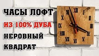 Loft style clock. Часы Лофт 100% массив дуба. Неровный квадрат.