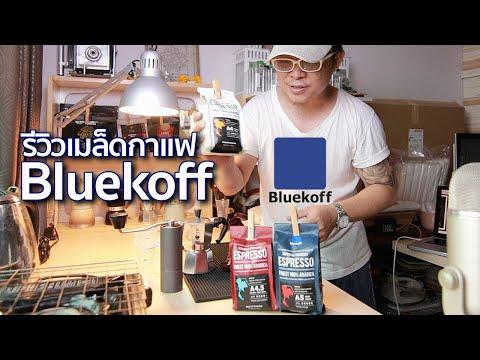 เปิดกล่องรีวิวกาแฟ Bluekoff Single Origin Espresso Finest 100% Arabica By Mr gabpa