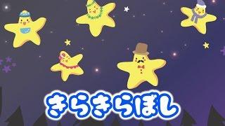 きらきらぼし 童謡(どうよう) こどものうた みんなのうた 日本の歌(にほんのうた) ♫きらきらひかる おそらのほしよ♪  歌詞あり めろでぃー・らいん