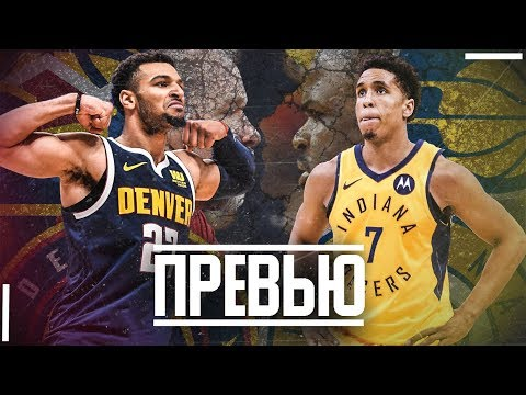 |ПРЕВЬЮ СЕЗОНА| DENVER NUGGETS — INDIANA PACERS