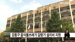 강동구 음식물쓰레기 감량기 설치비 지원(서울경기케이블T…