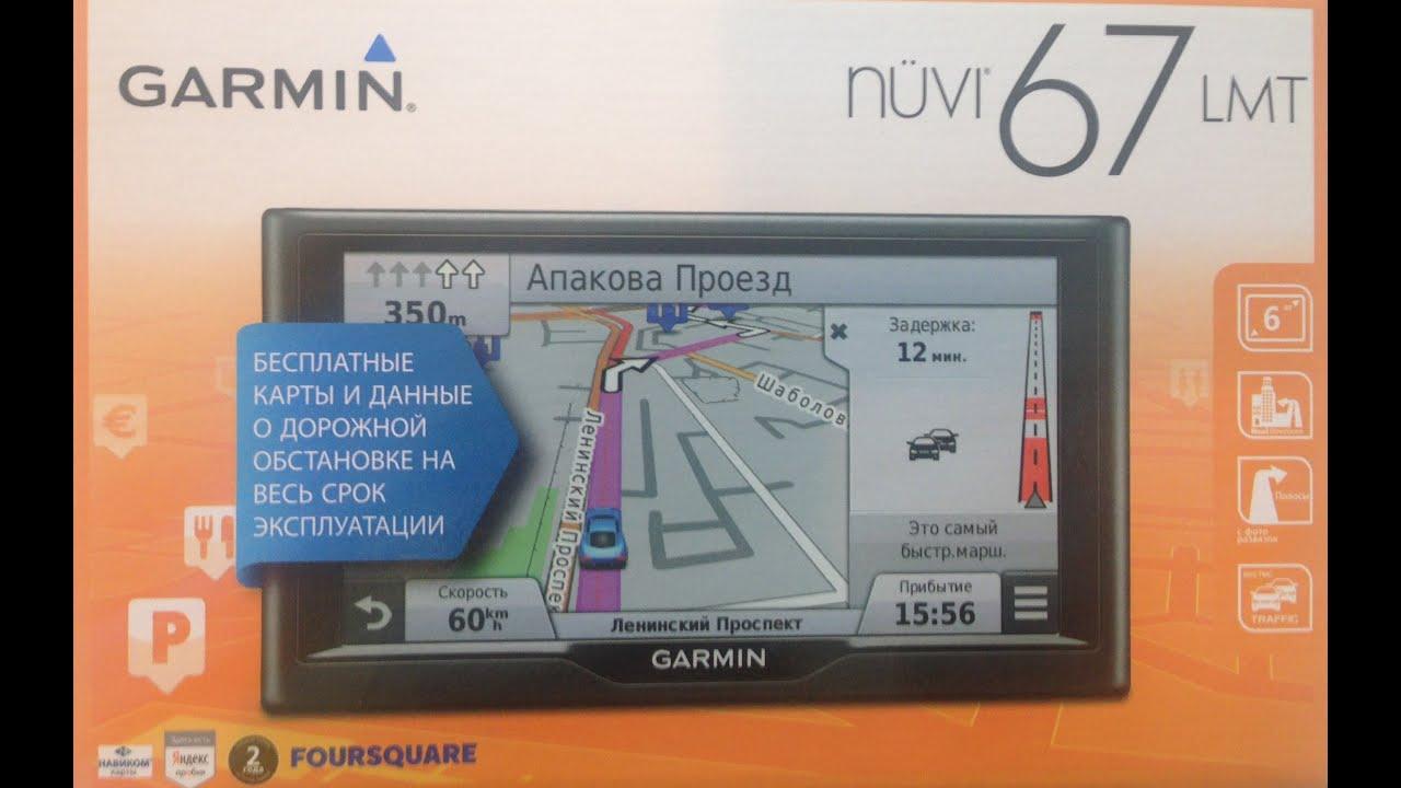 Навигационные системы garmin: возможность купить лучшие gps навигаторы. Компания garmin: 8-800-333-88-11.