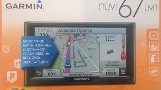 видео Обзор навигатора Garmin nuvi 57 LMT
