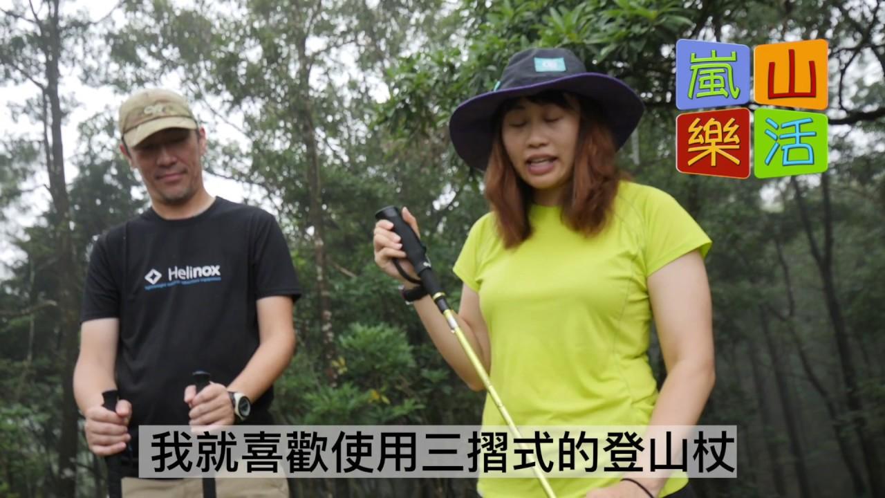 行山杖使用分享 - James Ho 何文傑 山藝教練 - YouTube
