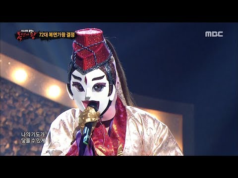 [King Of Masked Singer] 복면가왕 - 'the East Invincibility' Defensive Stage - A Winter Story 20180311