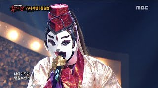 Gambar cover [King of masked singer] 복면가왕 - 'the East invincibility' defensive stage - A Winter Story 20180311