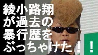 ロックバンド氣志團の 綾小路翔(35)さんが、 自身のTwitter...