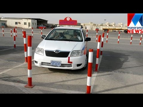 Restriction for driving licence in Qatar | Manorama News