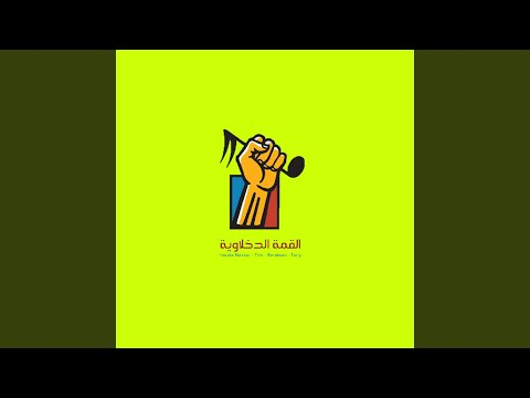 Download Ente Hobk Hayah Mp4 baru