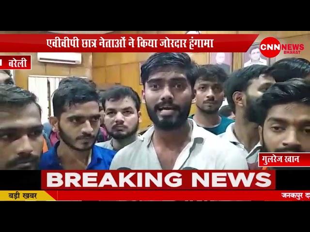 एवीवीपी छात्र नेताओं ने किया जोरदार हंगामा...CN NEWS BHARAT