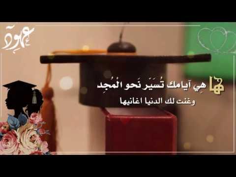 تهنئه تخرج مجانيه ٢٠١٩ باسم عهود للطلب ب الاسم ع الانستقرام Alwan Lt9mym Youtube