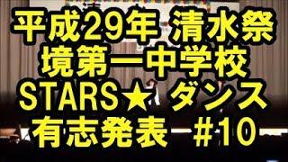平成29年 清水祭 #10 境第一中学校 STARS★ ダンス 有志発表