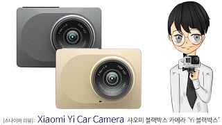 Xiaomi Yi Car Camera: 샤오미의 블랙박…