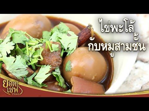 ยอดเชฟไทย (Yord Chef Thai) 23-01-16 : หมูและไข่พะโล้